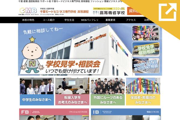 千葉モードビジネス専門学校高等課程画像