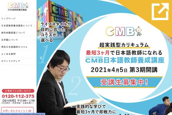 CMB日本語教師養成講座画像